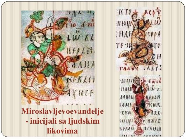 ukrasi-bosanskih-rukopisa-inicijali-10-638